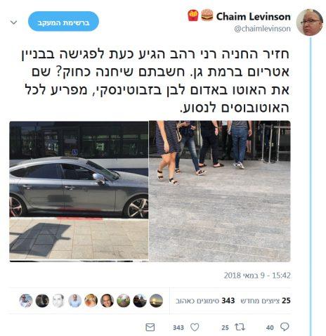 הציוץ של חיים לוינסון, 9.5.2018 (צילום מסך)