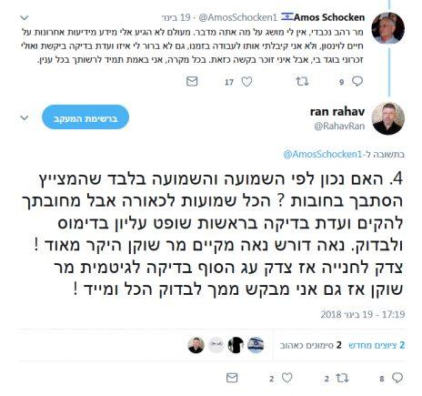 """הציוצים של רני רהב ומו""""ל """"הארץ"""", עמוס שוקן, 19.1.2018 (צילום מסך)"""