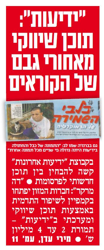 """שער """"ישראל היום"""" (פרט), 11.5.2014"""