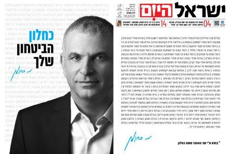 """צמד המודעות של מפלגת כולנו ב""""ישראל היום"""", 29.7.2018 (לחצו להגדלה)"""