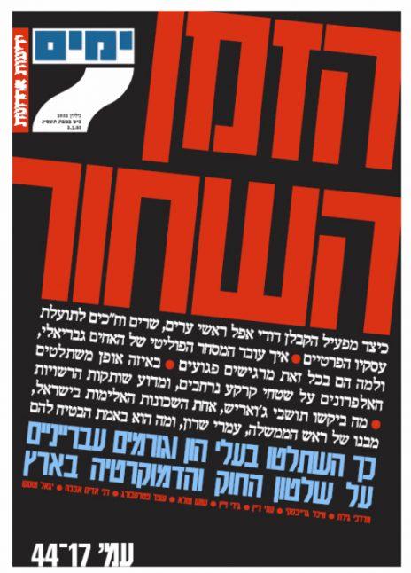 """""""הזמן השחור"""". שער הגיליון המיוחד של """"7 ימים"""", 3.1.2003"""