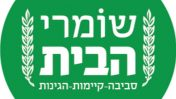 לוגו שומרי הבית