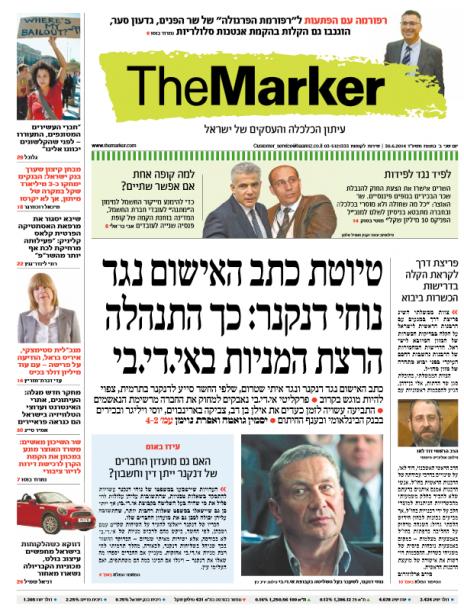"""""""דה מרקר"""", 30.4.2014"""