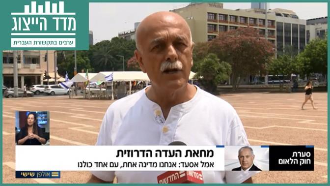 """אמל אסעד ב""""אולפן שישי"""" (צילום מסך)"""