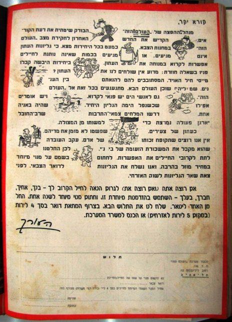 """""""העולם הזה"""", 21.12.1950, פנייה לחיילים לרכוש מנוי"""