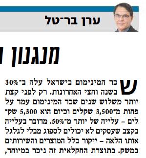 """""""ישראל היום"""", 13.8.2018"""