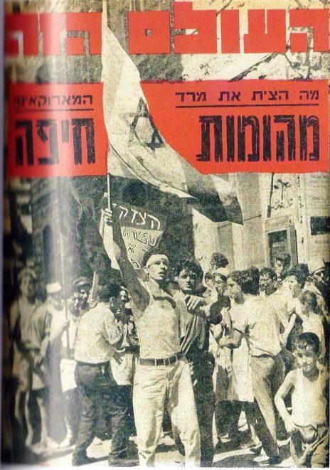 """""""מה הצית את מרד המארוקאים"""", סיקור אירועי ואדי-סאליב ב""""העולם הזה"""", 1959"""