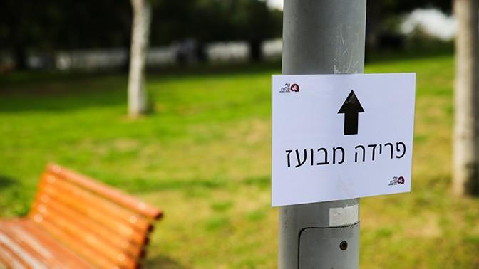 שלט לטקס פרידה מבועז ארד, מעט לאחר התאבדותו, 5.2.18 (צילום: פלאש 90)