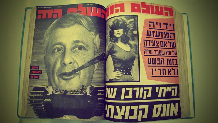 """""""העולם הזה"""", 24.9.1973. """"איש השנה שרון"""" בשער הקדמי, """"וידויה המזעזע של אם צעירה"""" באחד השערים האחוריים"""