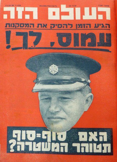 """""""העולם הזה"""", 1960: """"עמוס, לך!"""", כותרת נגד עמוס בן-גוריון, קצין משטרה בכיר ובנו של דוד בן-גוריון"""