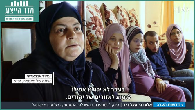 """מתוך כתבתו של ערן זינגר על השכלה ותעסוקה בחברה הערבית ב""""חדשות הערב"""" בכאן11 (צילום מסך)"""