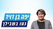 """מתוך קמפיין הבחירות של יפה בן-דויד למזכ""""לות הסתדרות המורים (צילום מסך)"""