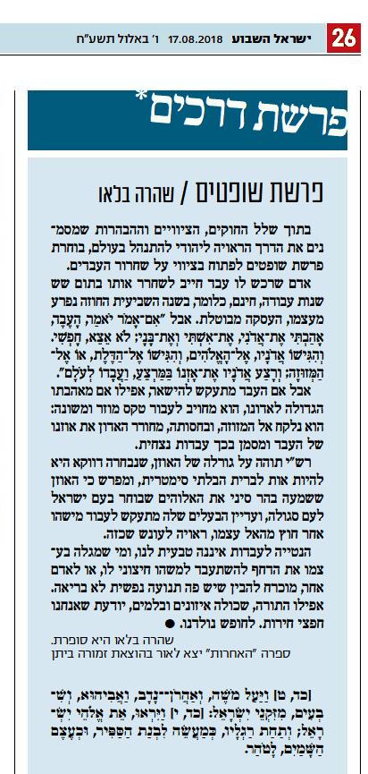 """""""ישראל היום"""", 18.8.2018"""