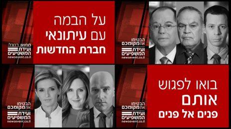 """פרסומות של חברת החדשות ל""""ועידת המשפיעים"""" (צילומי מסך)"""