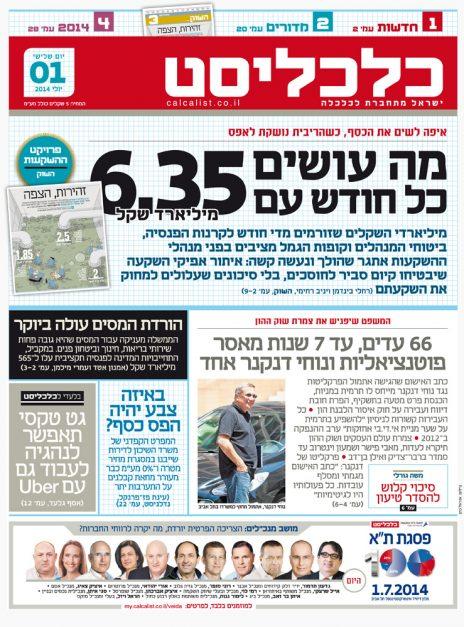 """""""כלכליסט"""", 1.7.2014"""