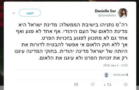 """ראש הממשלה נתניהו בציוץ של המשתמשת """"דניאל ליאור"""", 5.8.2018. לדברי נעם רותם, מדובר בחשבון מזויף (צילום מסך)"""