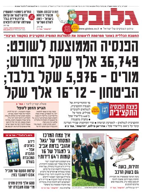 """גלובס"", 30.4.2014"