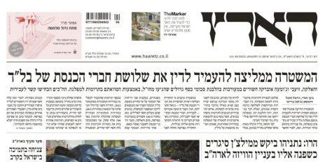 """""""המשטרה ממליצה להעמיד לדין את שלושת חברי-הכנסת של בל""""ד"""": הכותרת הראשית של """"הארץ"""", 24.1.2018. מקרה חריג של הבלטה (לחצו להגדלה)"""