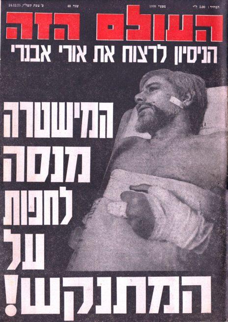"""אורי אבנרי הפצוע על שער """"העולם הזה"""", 24.12.1975"""