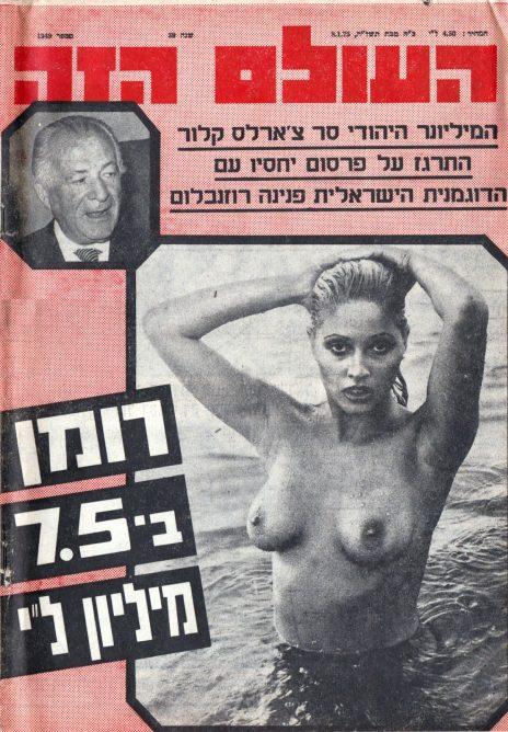 """תצלום עירום של פנינה רוזנבלום בשער האחורי של """"העולם הזה"""", 8.1.1975"""