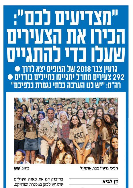 """""""ישראל היום"""", 17.8.2018 (לחצו לקריאת הידיעה המלאה)"""