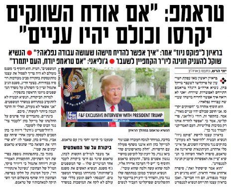 """הידיעה של """"ישראל היום"""" על הסתבכותו של טראמפ (לחצו להגדלה)"""