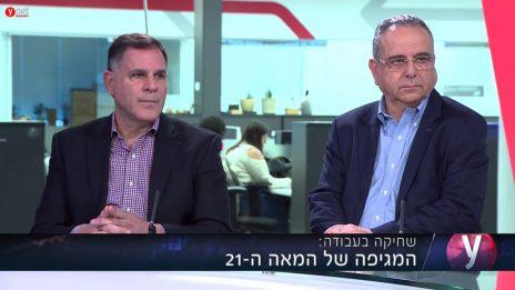"""נשיא התאחדות התעשיינים שרגא ברוש (מימין) ומנכ""""ל אסם איציק צאיג, במשדר שמימנה קרן מעגלים ב-ynet (צילום מסך)"""
