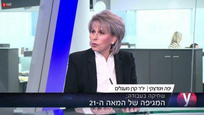 """יו""""ר קרן מעגלים, יפה ויגודסקי, בראיון ממומן ששודר ב-ynet (צילום מסך)"""
