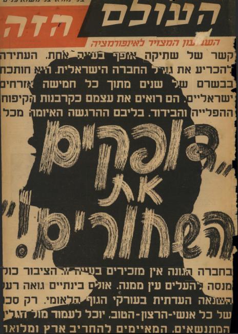 """""""דופקים את השחורים"""", שער """"העולם הזה"""", 1953"""