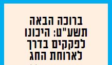 """""""איפה שהם רואים פקקים, אני רואה מחלפים"""", אמר נתניהו בשנה שעברה. הכותרת ב""""ישראל היום"""", לא בפעם הראשונה, מצטרפת לתעשיית השקרים ורואה פקקים"""