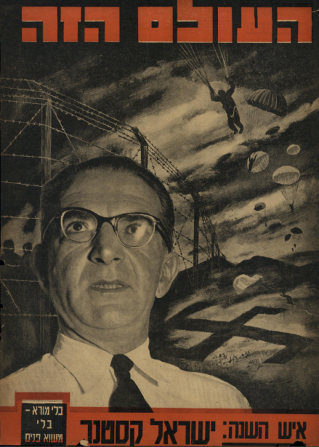 """ישראל קסטנר, איש השנה של """"העולם הזה"""" לשנת 1954"""