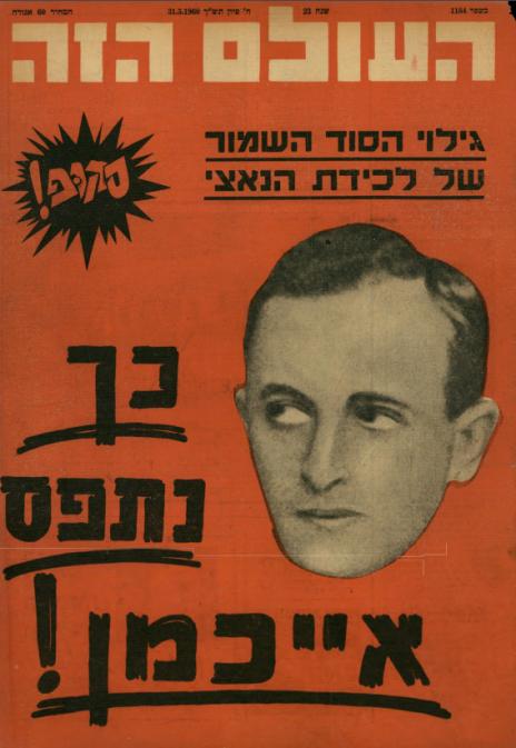 """אדולף אייכמן על שער """"העולם הזה"""", 1960"""