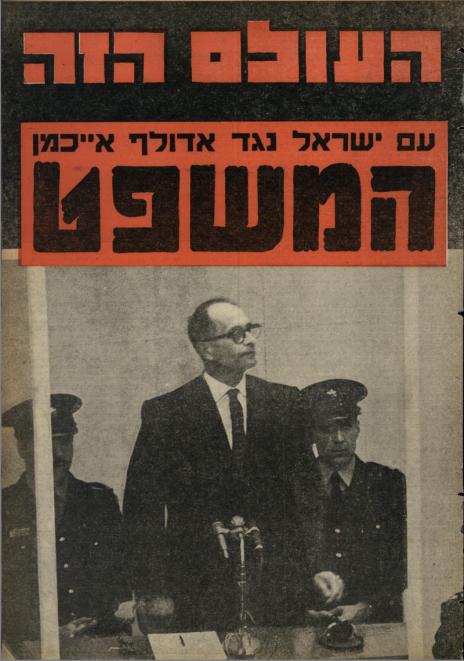 """פתיחת משפט אייכמן בשער """"העולם הזה"""", 1961"""
