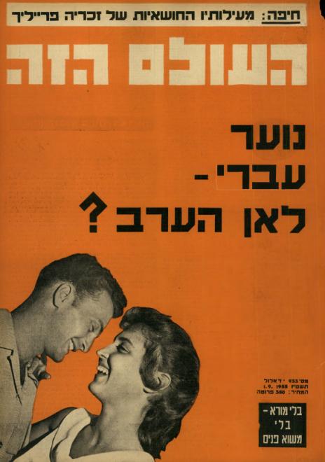 """שער """"העולם הזה"""", 1955"""