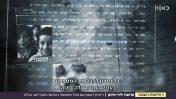"""""""המוסד"""" או ויצ""""ו? מתוך כתבתה של עידית בן-שימול על פרשת ילדי תימן בכאן 11 (צילום מסך)"""