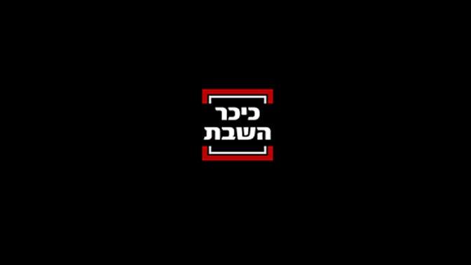 """לוגו האתר """"כיכר השבת"""""""