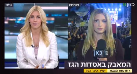 מורן שכניק מדווחת על ההפגנה בכיכר רבין, 1.9.2018 (צילום מסך מתוך שידורי ערוץ כאן 11)