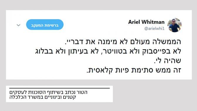 """הציוץ של הכתב הכלכלי אריאל ויטמן בטוויטר, ומתחתיו הגילוי הנאות שנלווה לטורו שפורסם בגליון """"ישראל היום"""" מאותו יום (פוטומונטאז', לחצו להגדלה)"""