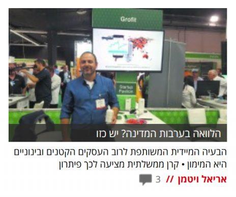 """""""הלוואה בערבות המדינה? יש כזו"""". הפניה לכתבה ממומנת מאת אריאל ויטמן, אתר """"ישראל היום"""" (צילום מסך)"""