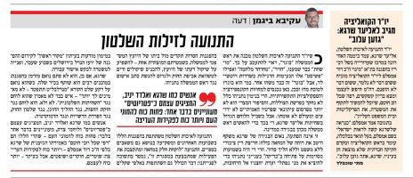 """מאמרו של עקיבא ביגמן על אליעד שרגא, לצד דיווח על דבריו של יו""""ר התנועה לאיכות השלטון. """"ישראל היום"""", 1.1.2018 (לחצו להגדלה)"""