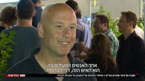 דדי הברפלד בראיון עם אדוה דדון, מתוך הכתבה שבגינה הוגשה התביעה (צילום מסך)