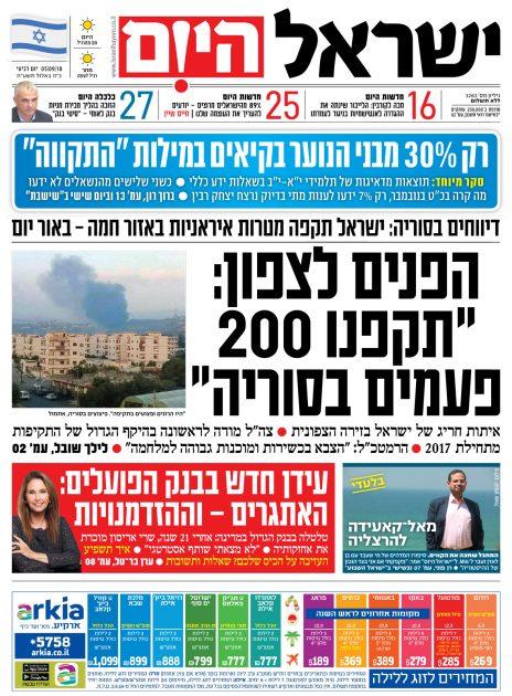 """שער """"ישראל היום"""", 5.9.2018 (לחצו להגדלה)"""