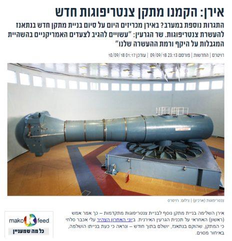 הדיווח של mako על החדשות מאיראן, 9.9.2018 (צילום מסך)