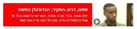 ynet, מתוך דף הבית, 25.9.2018