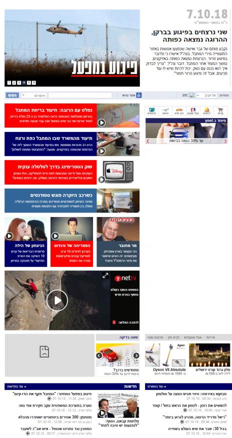 המופע הראשון של הידיעה על חקירת נוה בדף הבית של ynet, היום