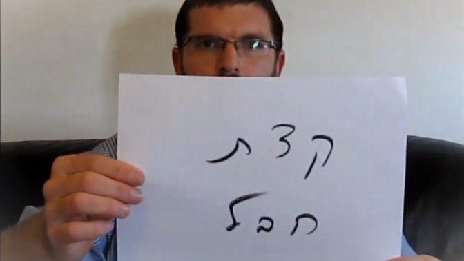 עקיבא ביגמן (צילום מסך)