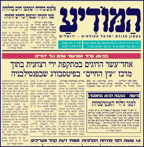 """""""המודיע"""": """"פיגוע טרור [...] במרכז יהודי קונסרבטיבי"""""""