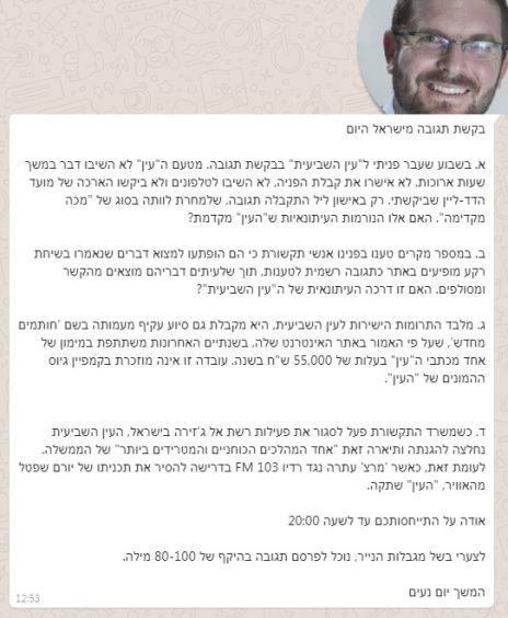 """""""בקשת התגובה"""" כפי שנשלחה על-ידי כתב """"ישראל היום"""" עקיבא ביגמן (בתמונה)"""