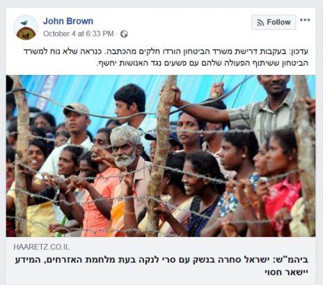 """הבלוגר """"ג'ון בראון"""" חולק עם עוקביו בפייסבוק עדכון על הסרת פרטים מפוסט שפרסם באתר """"הארץ"""", 4.10.2018"""