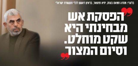 """""""ראיון ראשון לכלי תקשורת ישראלי"""". כותרת הראיון עם סינוואר ב""""המוסף לשבת"""", 5.10.2018"""